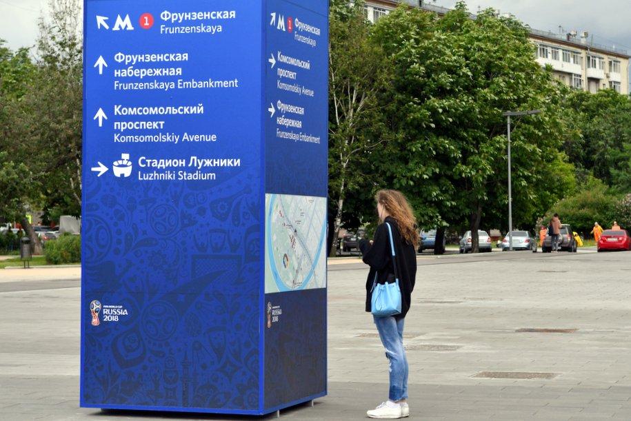 Московский транспорт призвал горожан пользоваться футбольной навигации около станций метро