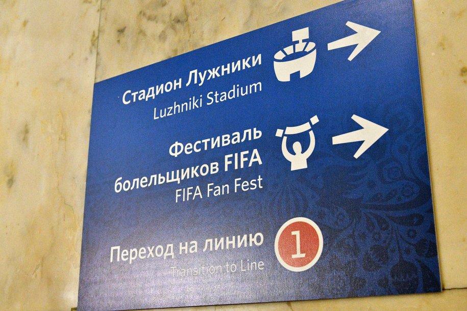 Информационные табло ЦОДД подскажут болельщикам путь со стадиона