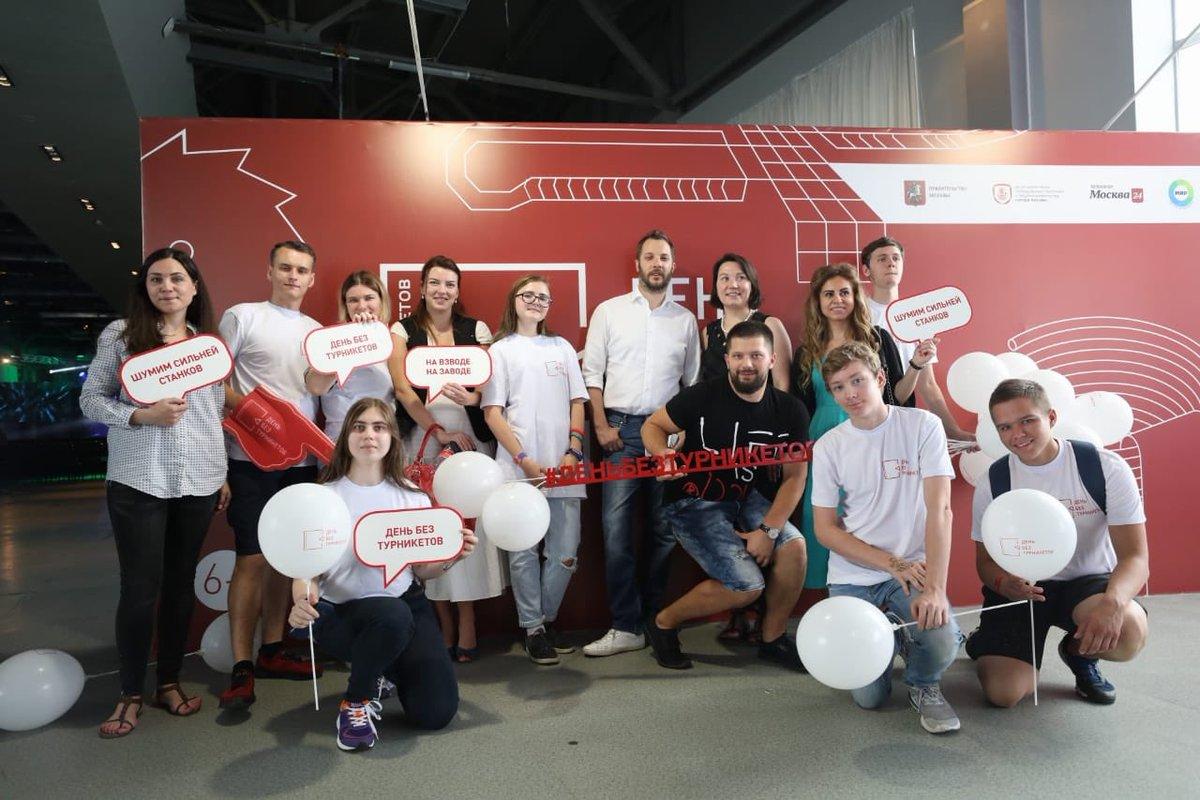 В рамках акции «День без турникетов» предприятия посетили более 10 тысяч москвичей