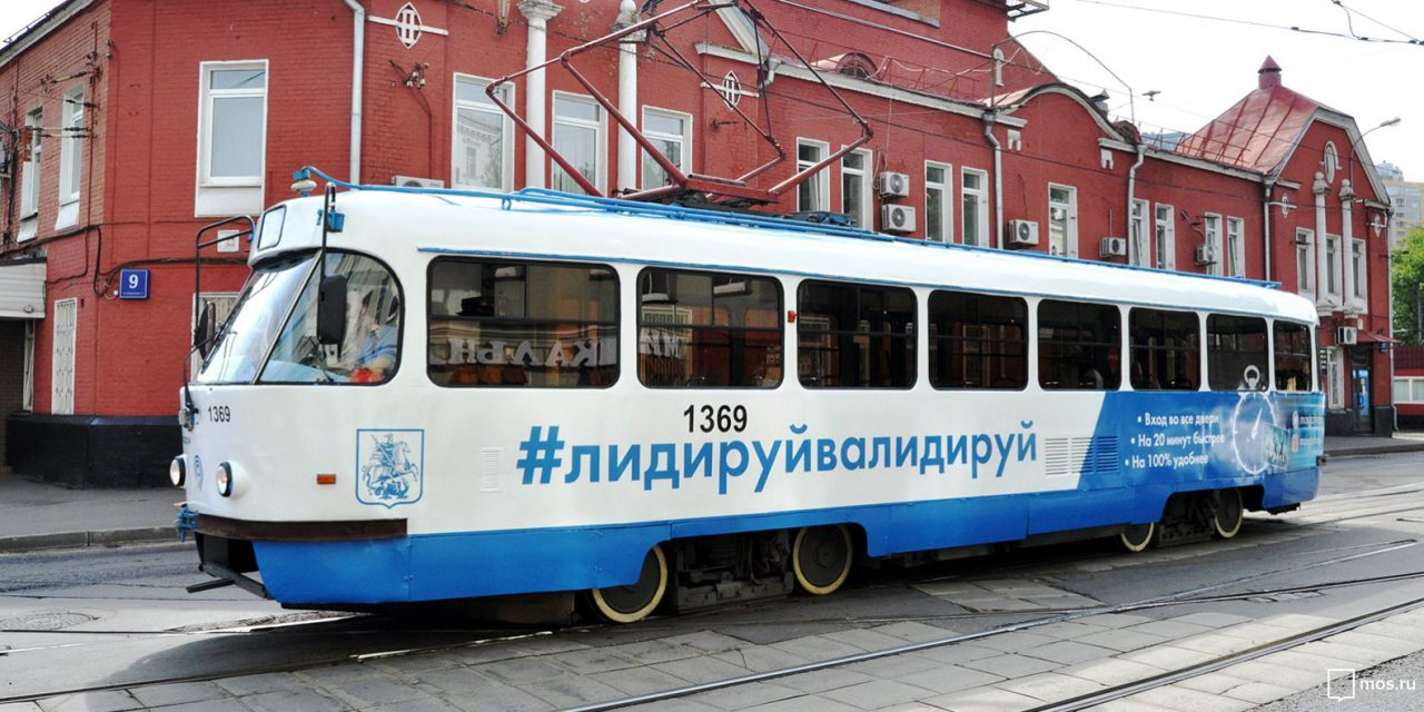 В столице запустили трамвай схештегом #лидируйвалидируй