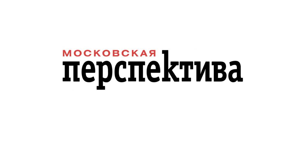 Издание «Московская перспектива» сообщает об участии в предвыборной кампании