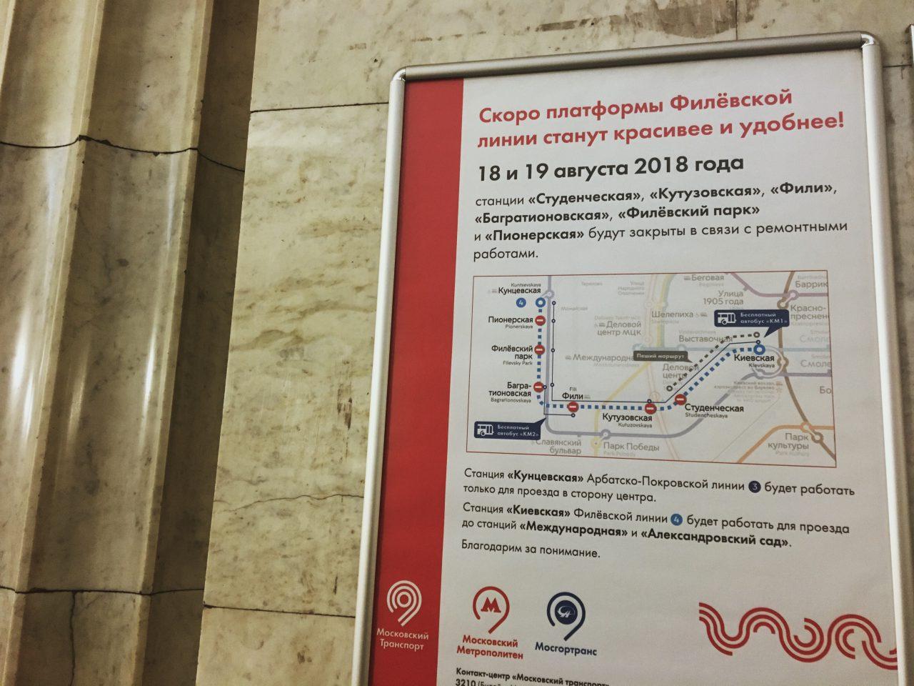 Участок Филевской линии между станциями метро «Киевская» и «Кунцевская» будет закрыт на ремонт 18-19 августа