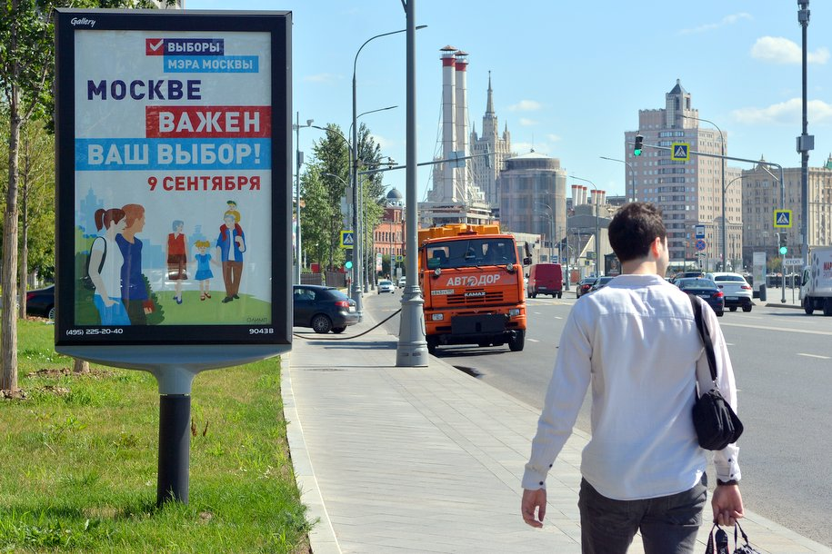 К выборам Мэра Москвы подготовят бюллетени со шрифтом Брайля