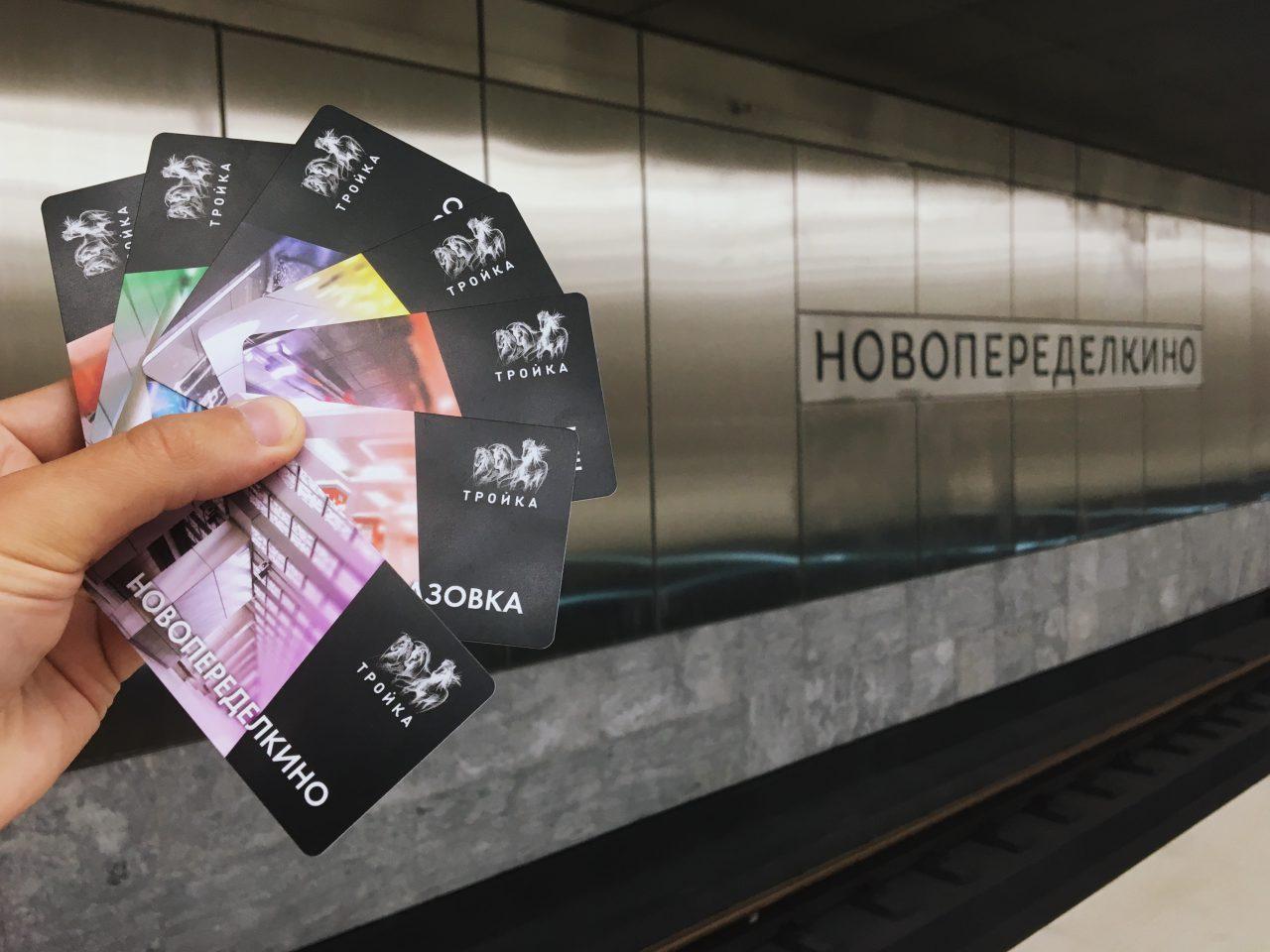 Лимитированные карты «Тройка» с изображением новых станций в метро поступили в продажу
