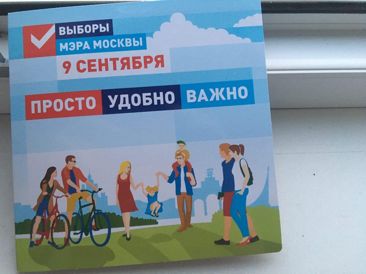 Сотрудники МФЦ начали поквартирный обход, информируя москвичей о выборах мэра
