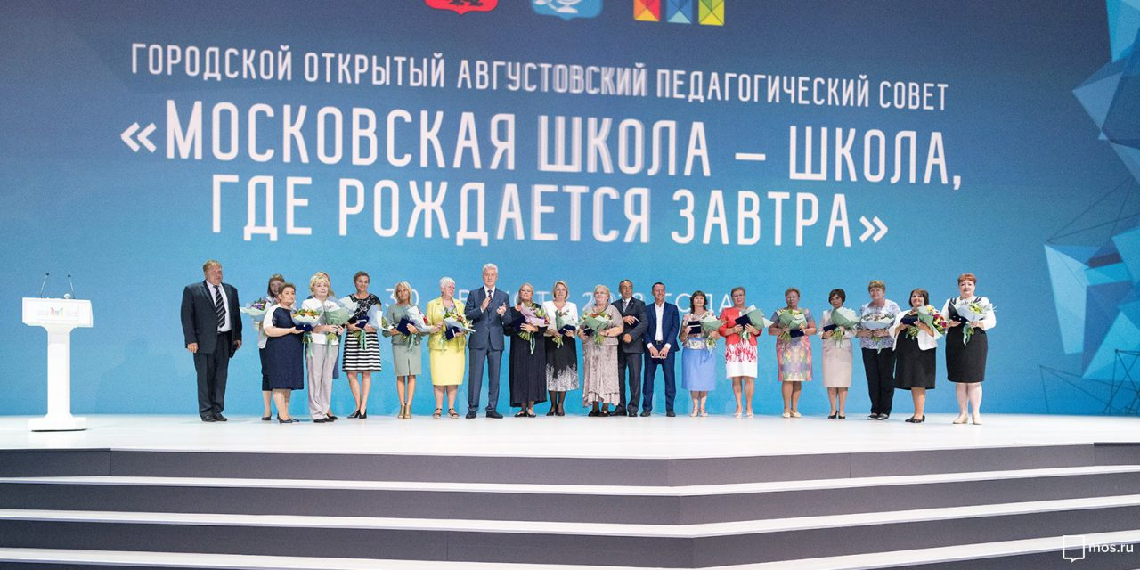 Мэр Москвы подписал документ о доплате 12,5 тыс. рублей за классное руководство