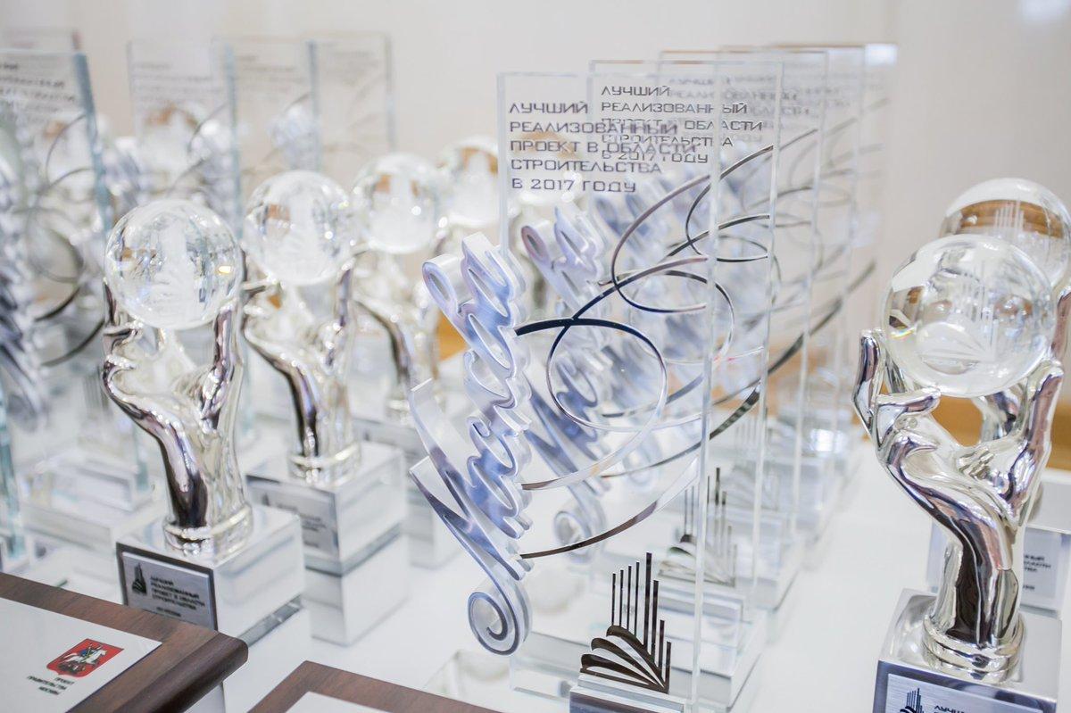 Сергей Собянин наградил победителей конкурса «Лучший реализованный проект в области строительства»