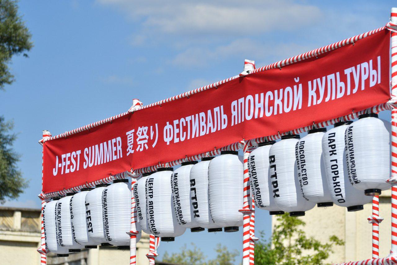 В Парке Горького пройдет фестиваль японской культуры J-Fest
