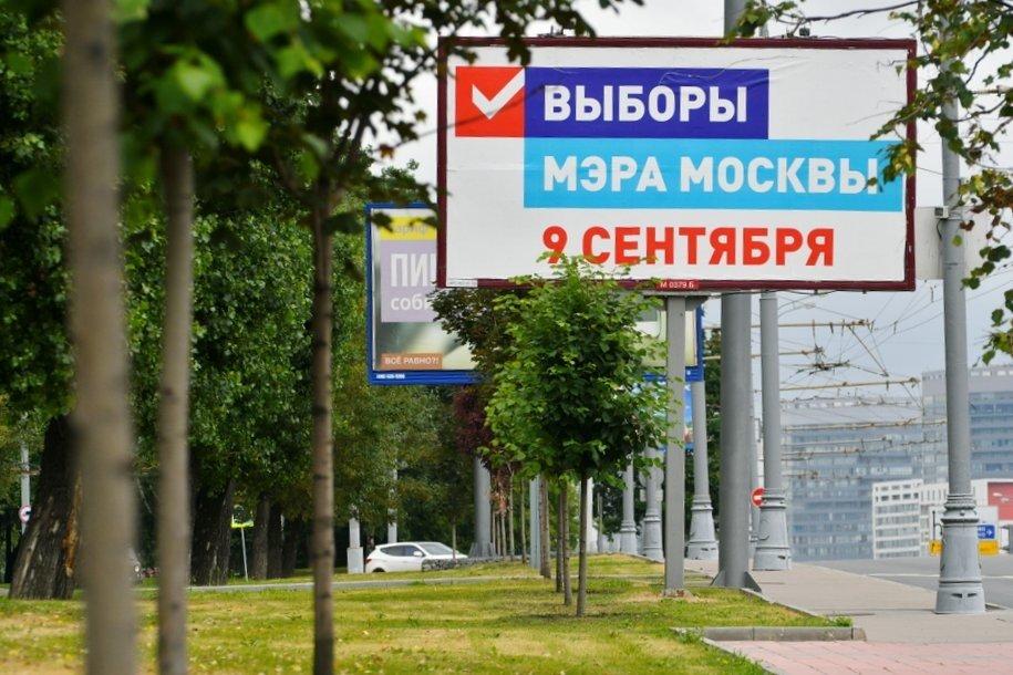 Более 45 тыс. москвичей подали заявления о голосовании на выборах мэра по месту пребывания
