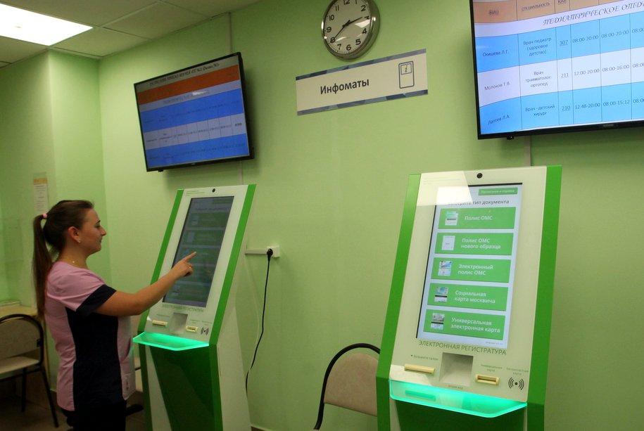 Медицинские карты москвичей оснастят радиометками