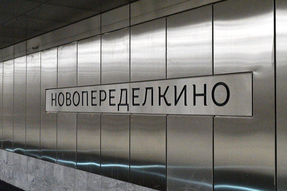 Станция «Новопеределкино» стала самой востребованной на новом участке желтой ветки метро