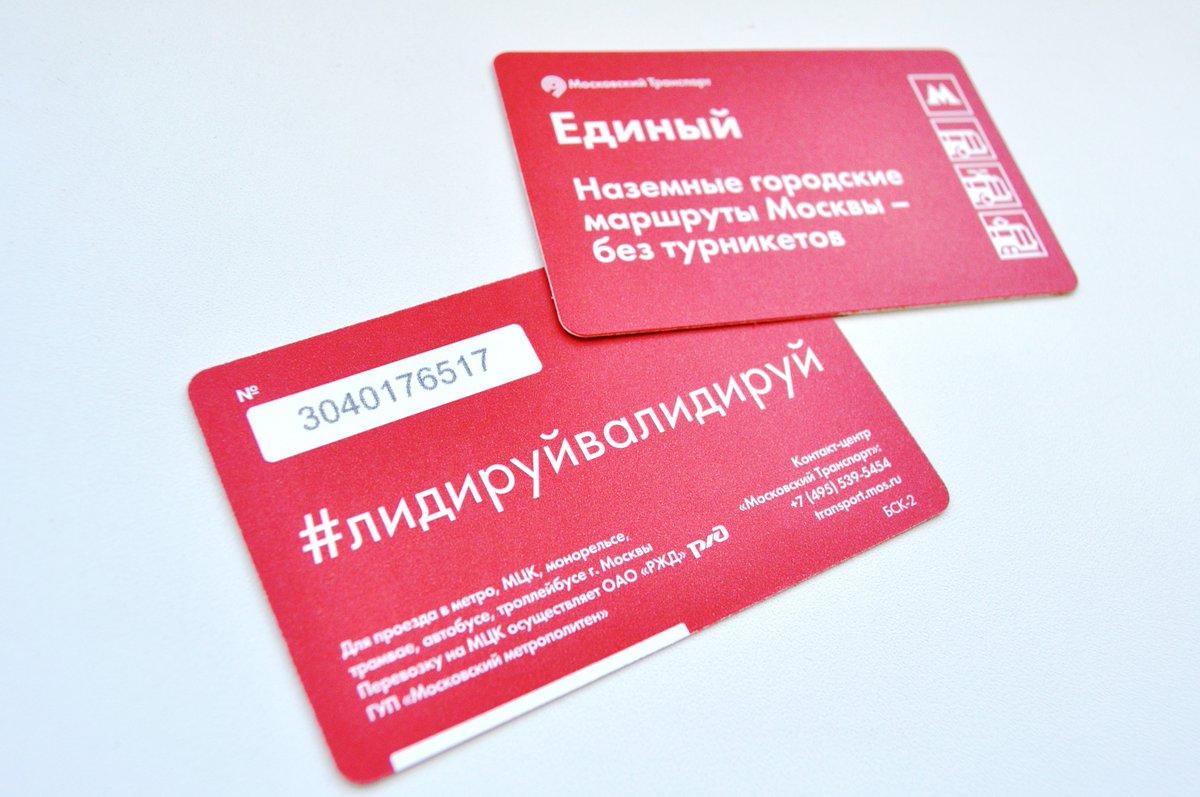 В кассах метро появились билеты «Единый» с хэштегом #лидируйвалидируй