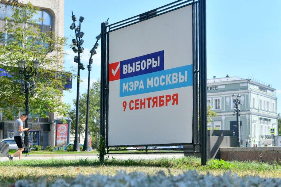 Москвичам напомнят о выборах мэра Москвы SMS-рассылкой