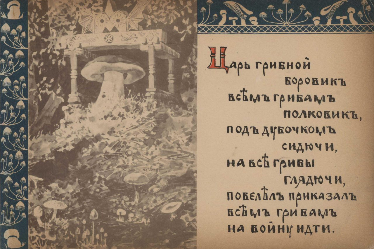 В Ивановском зале РГБ откроется выставка «Книги старого дома:мир детства XIX – начала XX века»