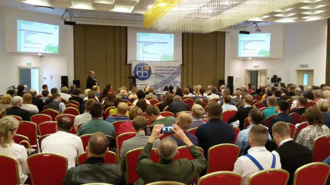 В Москве пройдет ежегодная Всероссийская конференция производителей бетона