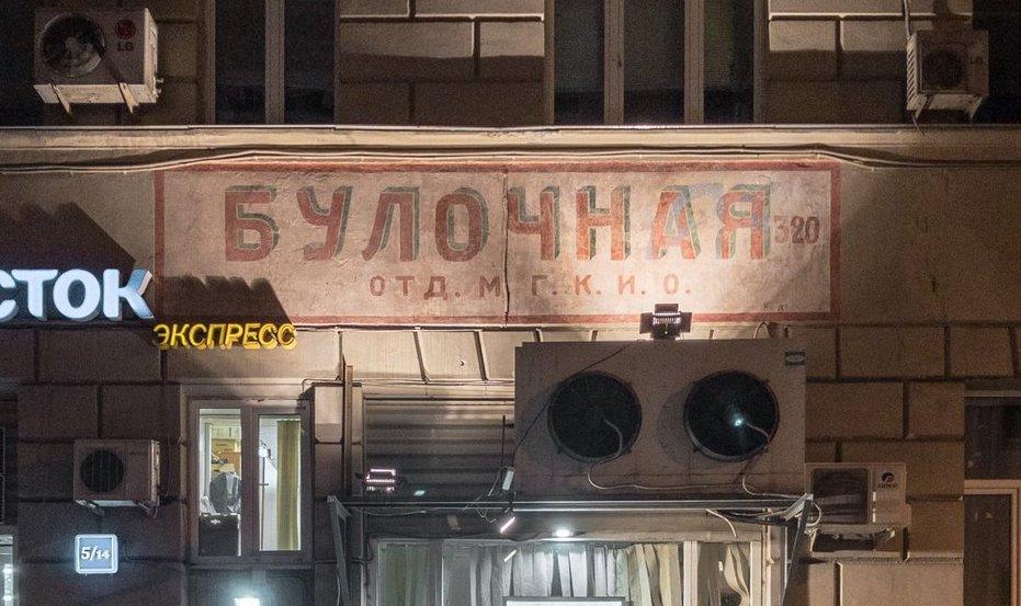 В Староконюшенном переулке открыли вывеску булочной начала XX века