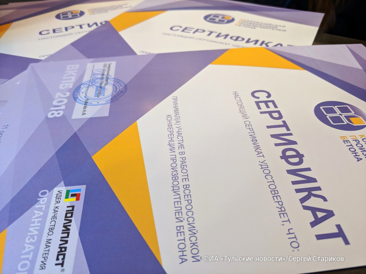 В Москве прошла ежегодная Всероссийская конференция производителей бетона