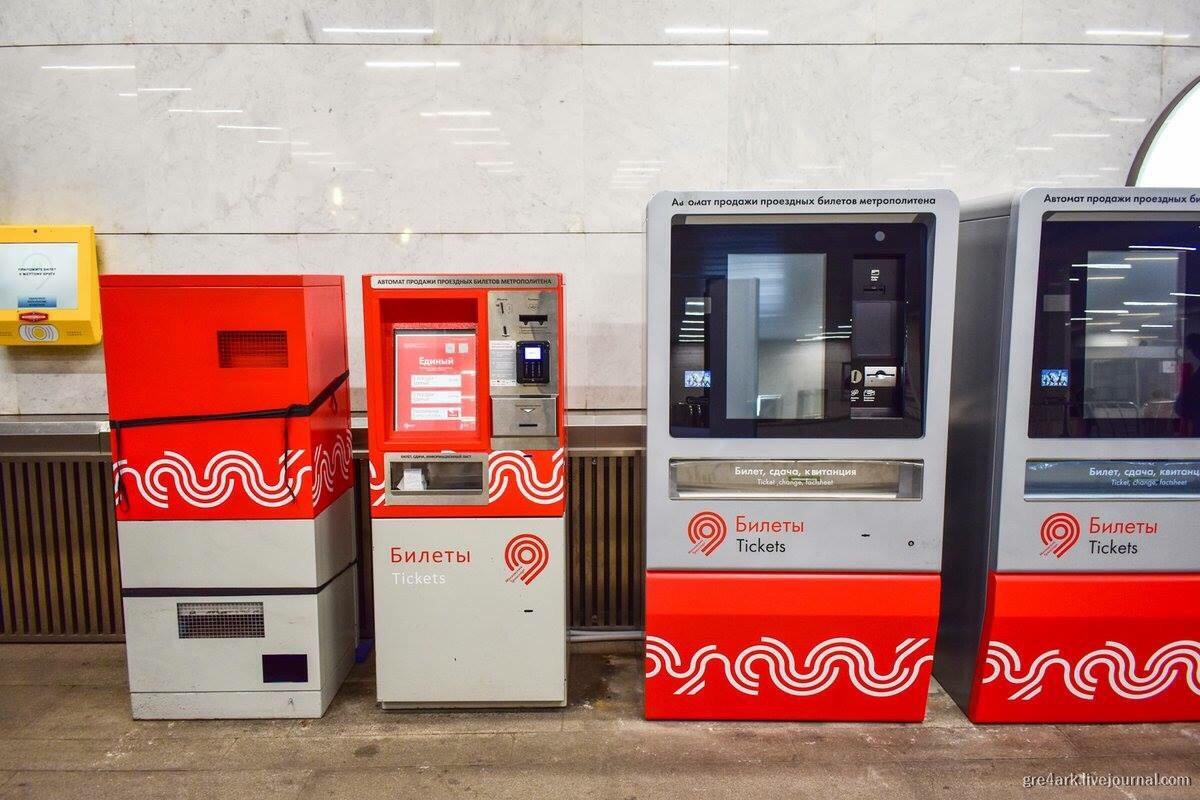 Московский метрополитен установил почти 200 новых билетных автоматов