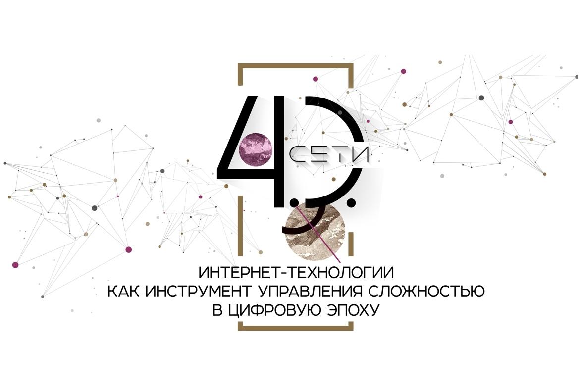 В Москве пройдёт открытая Stand Up конференция «Сети 4.0»