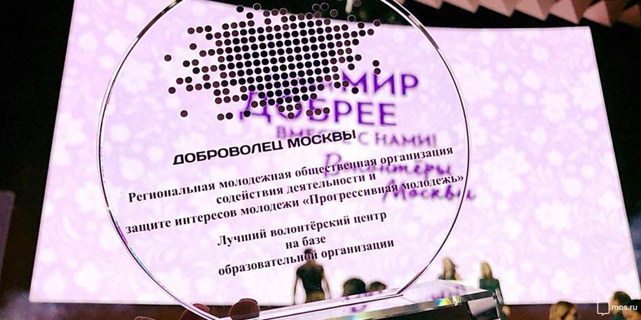 В Москве стартовал конкурс «Доброволец года»