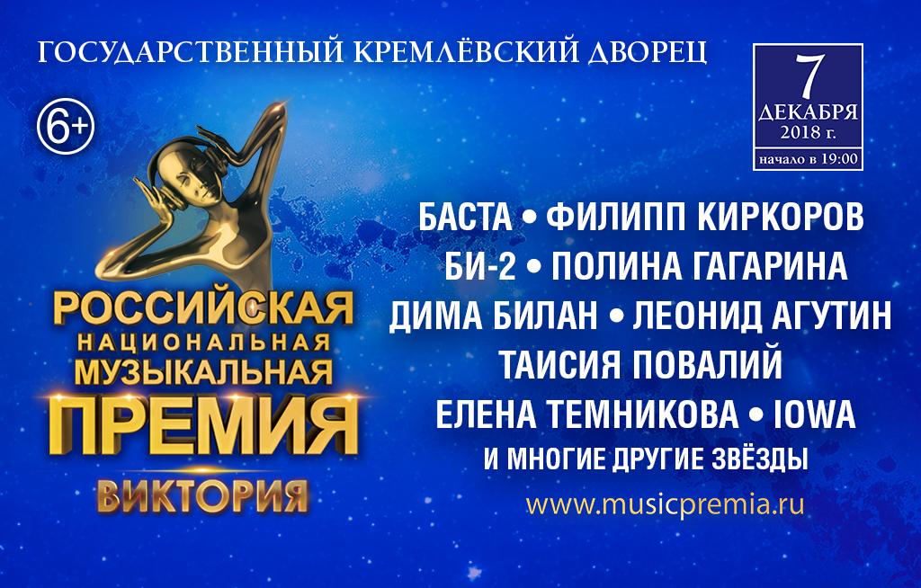 Российская национальная музыкальная премия «Виктория» выберет лучших