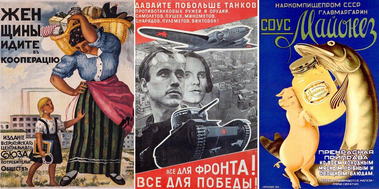 В Москве открылась выставка, посвященная истории российской рекламы