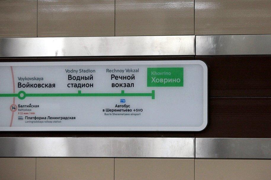 Cтанция «Ховрино» будет закрыта 8 и 9 декабря
