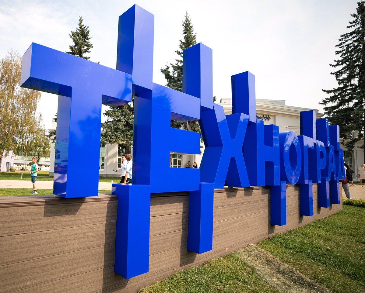 Более 50 тыс. человек посетили образовательный комплекс «Техноград» на ВДНХ за 3,5 месяца его работы