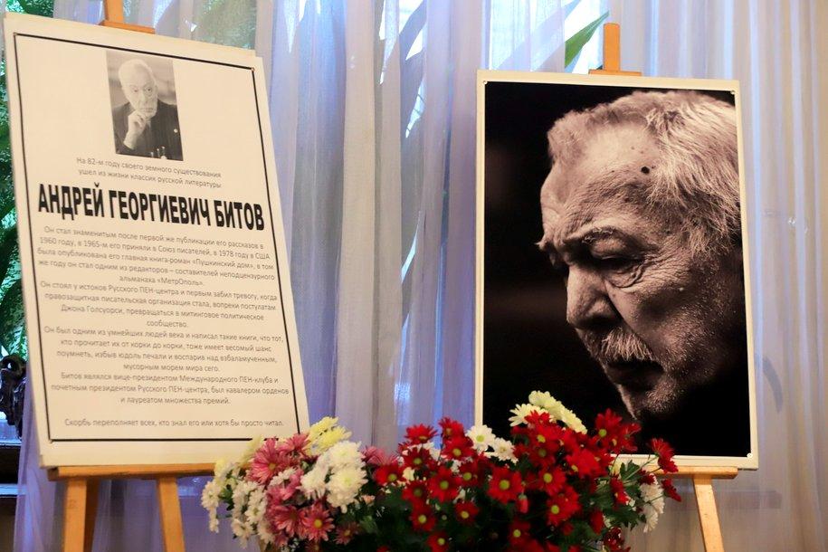 В столице простились с писателем Андреем Битовым
