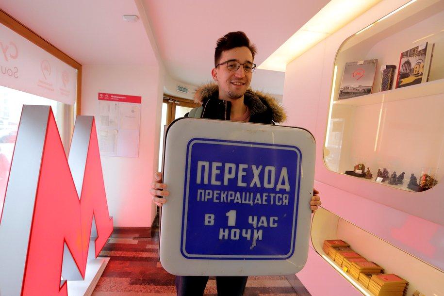 Московский метрополитен открыл продажу старых указателей