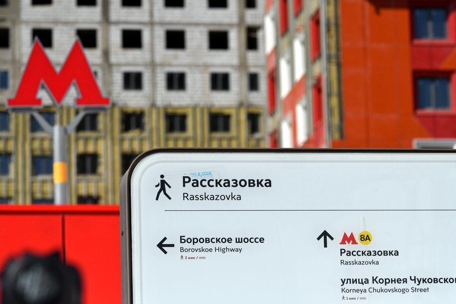 Желтую линию метрополитена планируют продлить к поселку Внуково к 2023 году