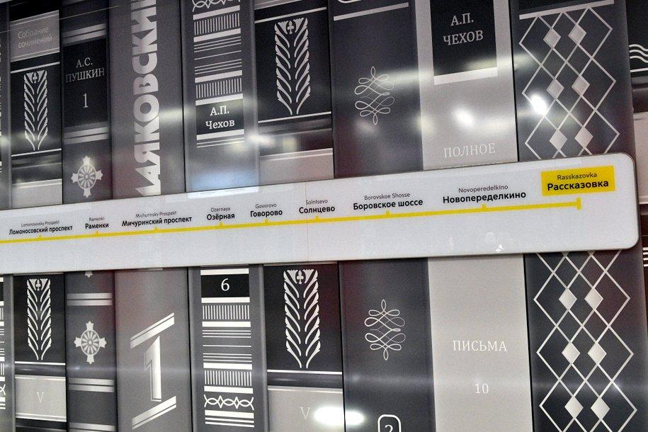 Движение поездов на Солнцевской линии метро введено в график