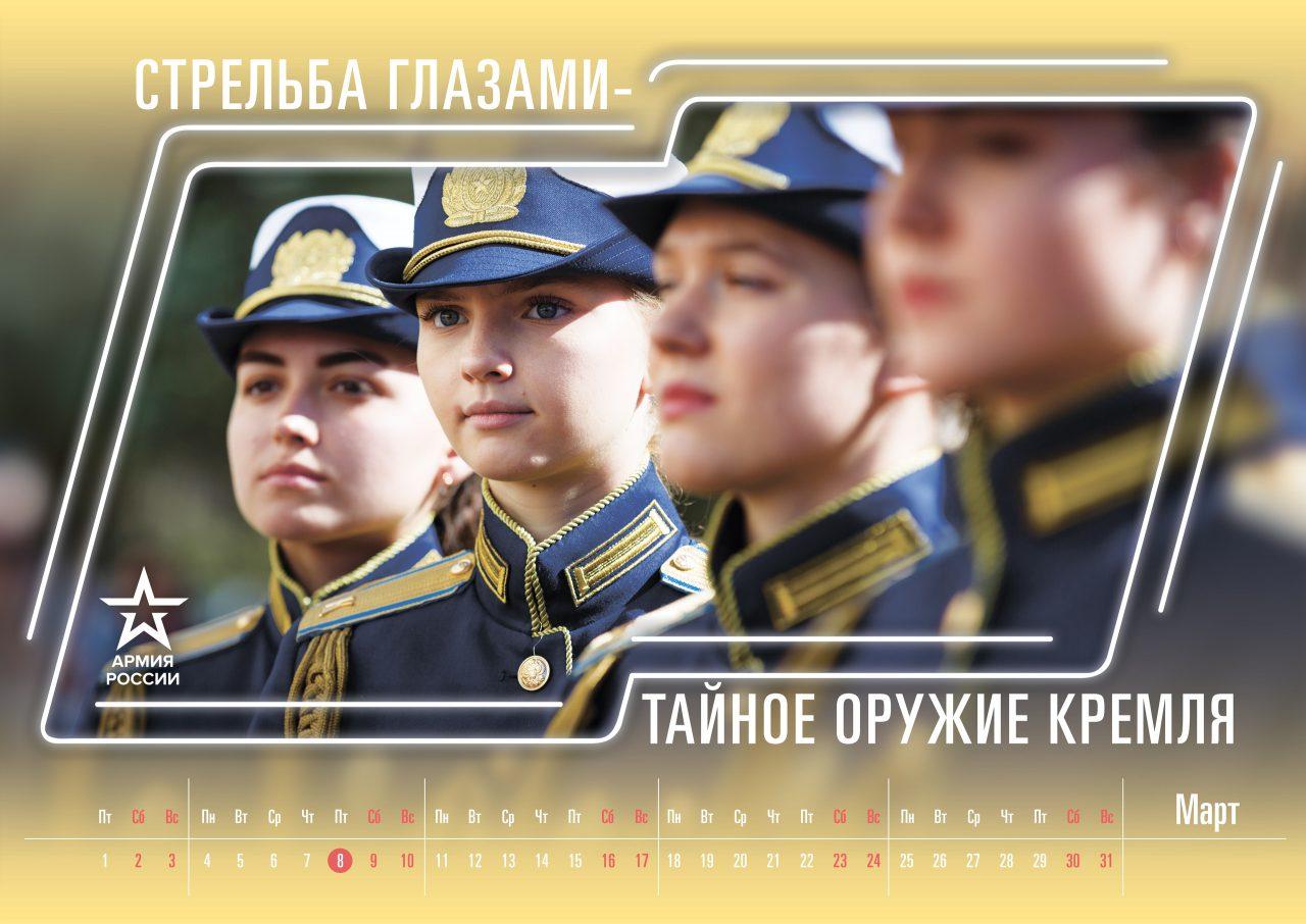 Минобороны представило оригинальный армейский календарь на 2019 год