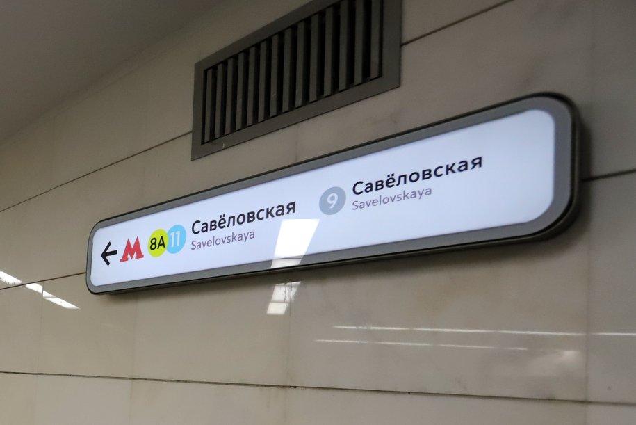 Второй вестибюль станции БКЛ «Савеловская» открыт для пассажиров