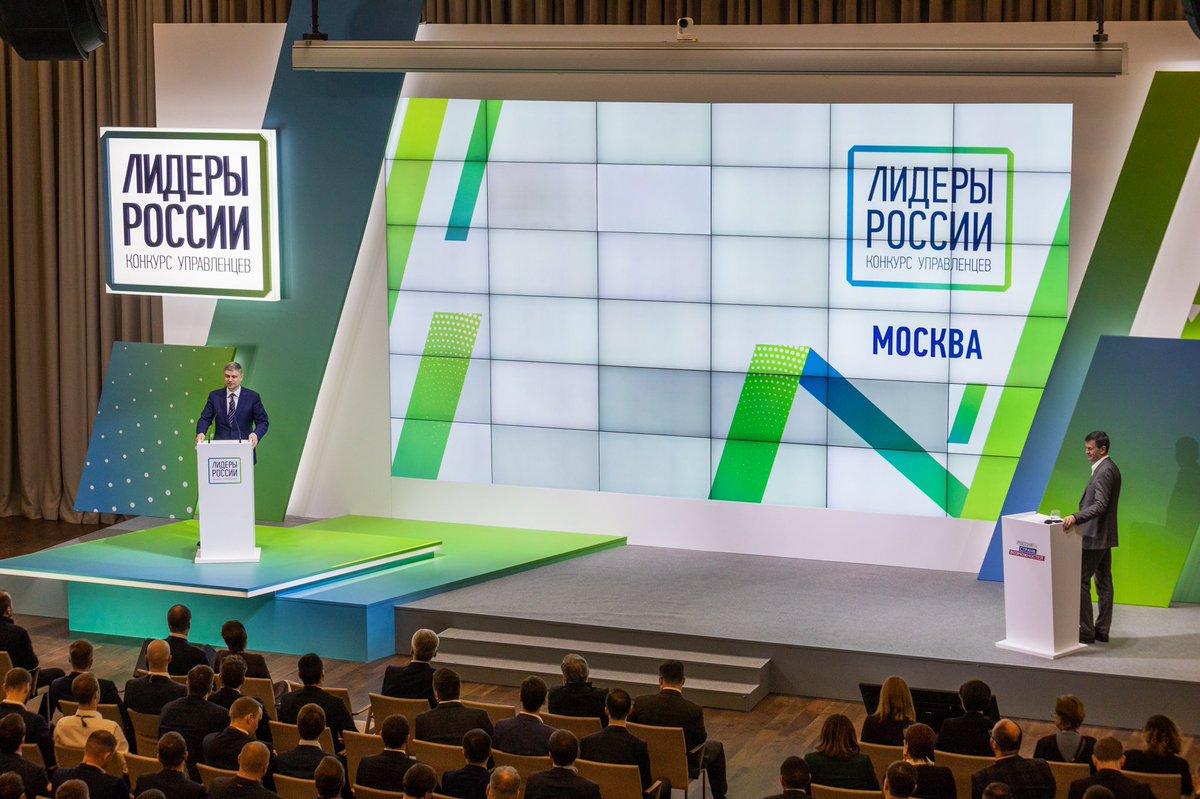 Конкурс «Лидеры России» помогает находить талантливых и амбициозных управленцев — Собянин