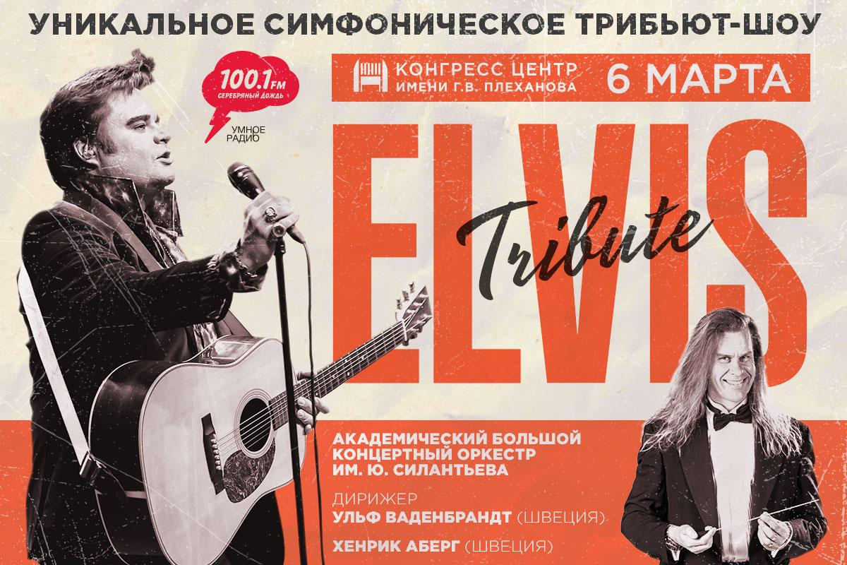 6 марта состоится премьера уникального трибьют-шоу «ELVIS. THE KING»