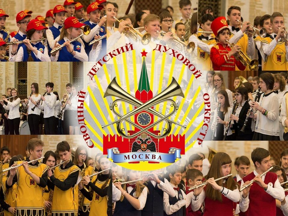 Сводный оркестр из 1000 юных музыкантов выступит в Музее Победы 23 февраля