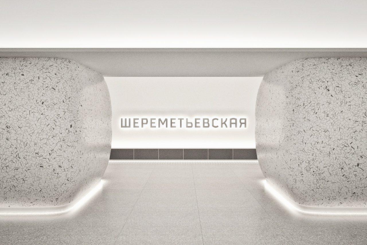 Определен дизайн станции БКЛ метро «Шереметьевская»