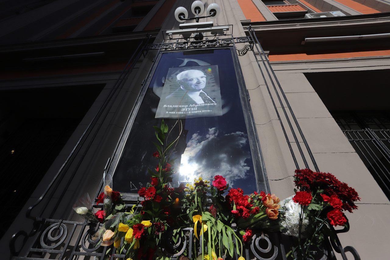 В Москве простились с артистом Владимиром Этушем