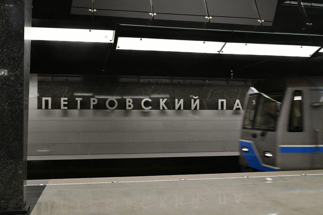 Подземный переход от метро «Динамо» до «Петровского парка» откроют в 2019 году