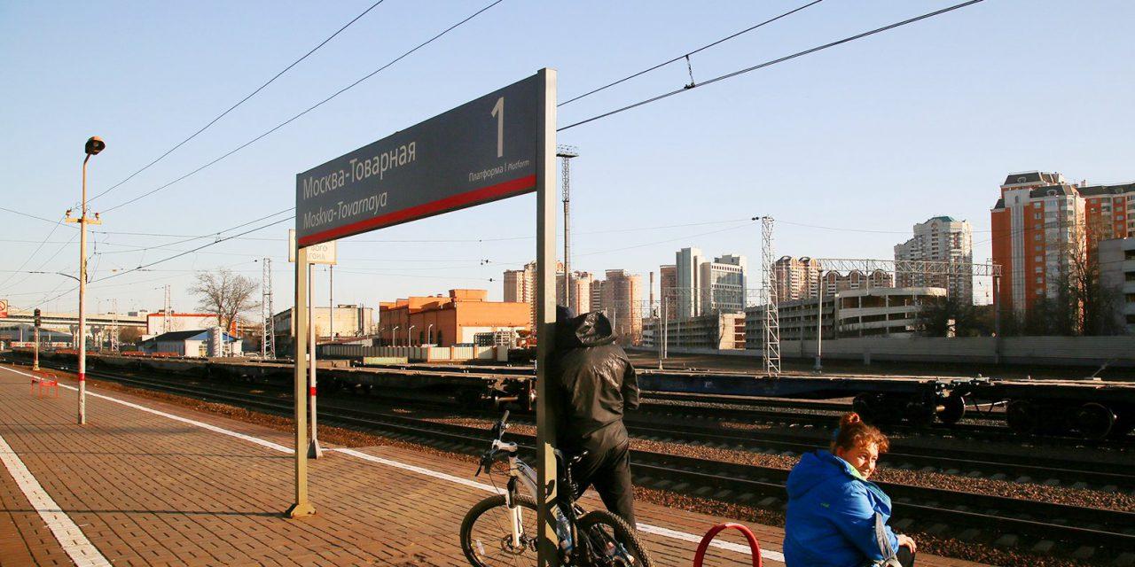 Станция Москва-Товарная Павелецкого направления закрылась