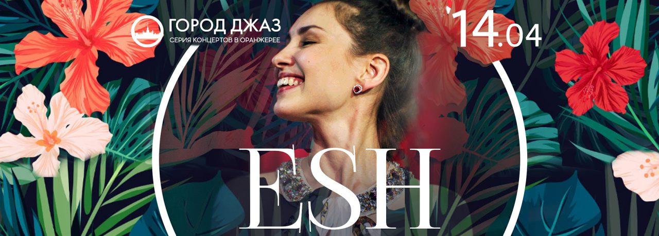 14 апреля в Тропической оранжерее «Аптекарского огорода» состоится экзотический концерт джазового ансамбля «Esh»