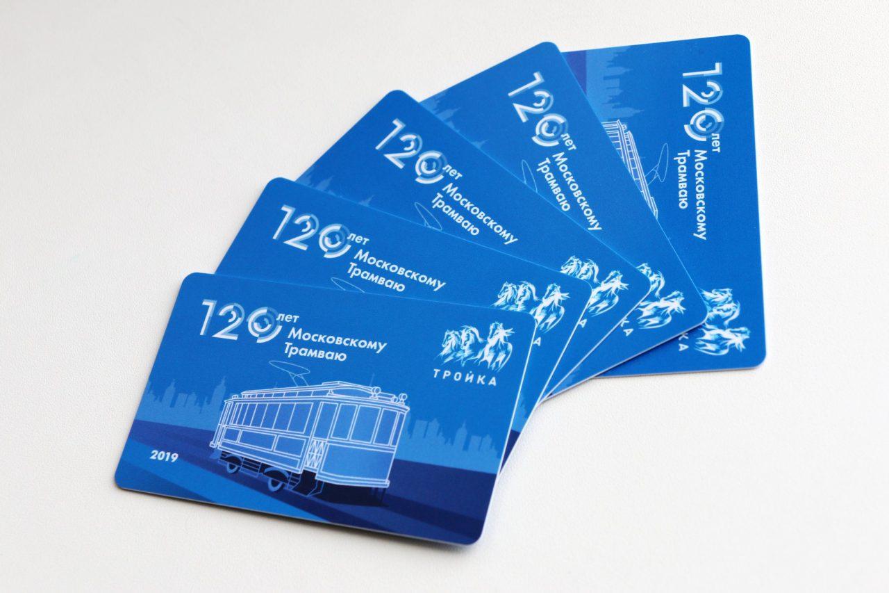 Метрополитен выпустил «Тройку» к юбилею московского транспорта