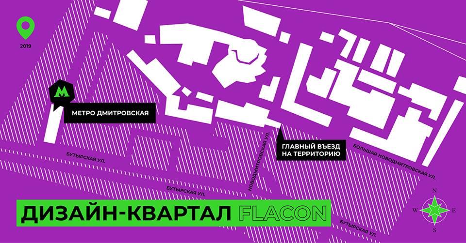 Новый дизайн-квартал Flacon появится в Москве