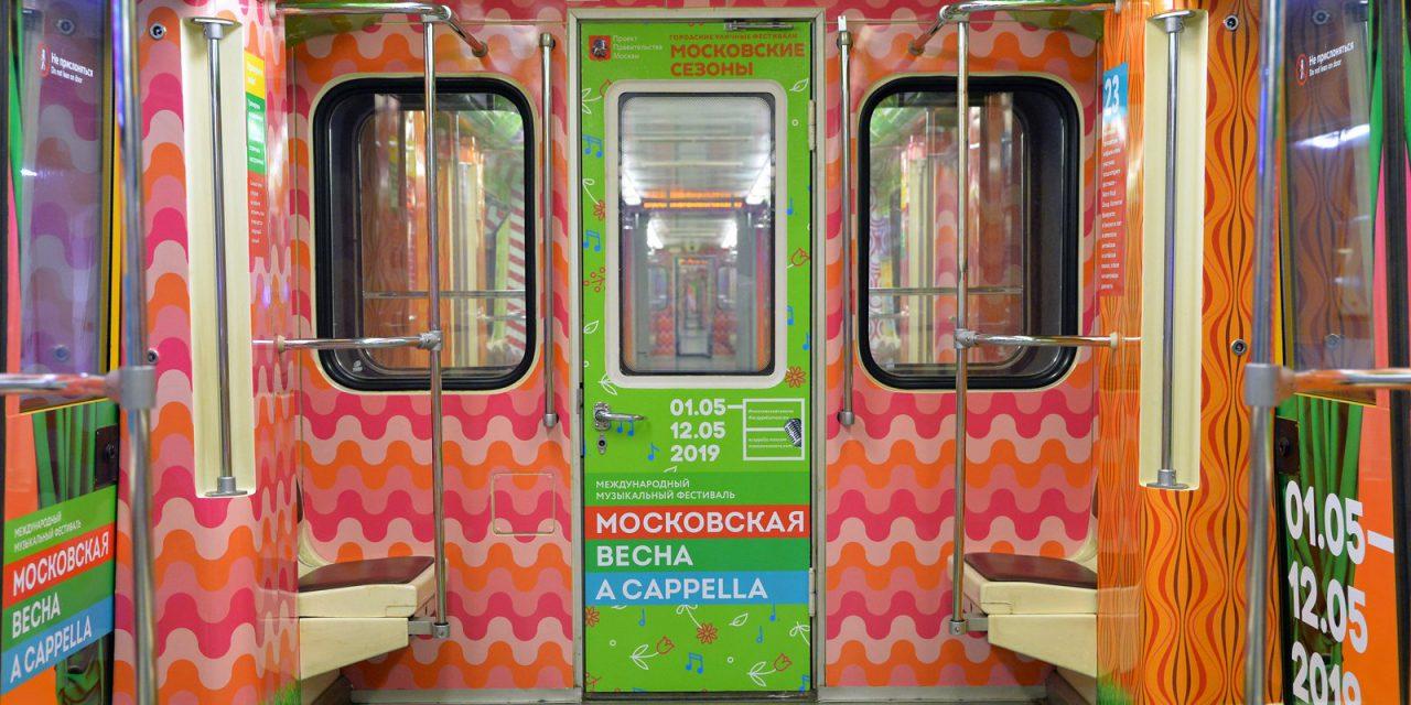 На кольцевой линии метро курсирует тематический поезд «Московская весна a cappella»