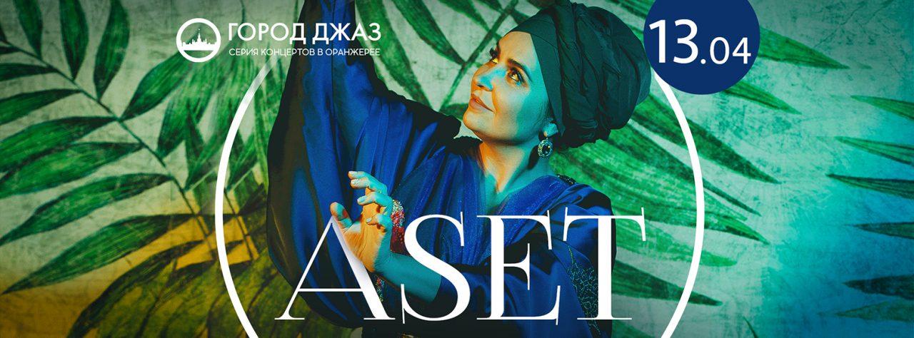 13 апреля в Тропической оранжерее «Аптекарского огорода» выступит яркая поп-фанк дива ASET