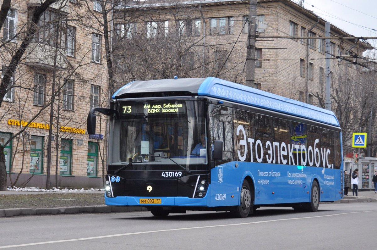 На маршруте №73 весь подвижной состав заменили на электробусы