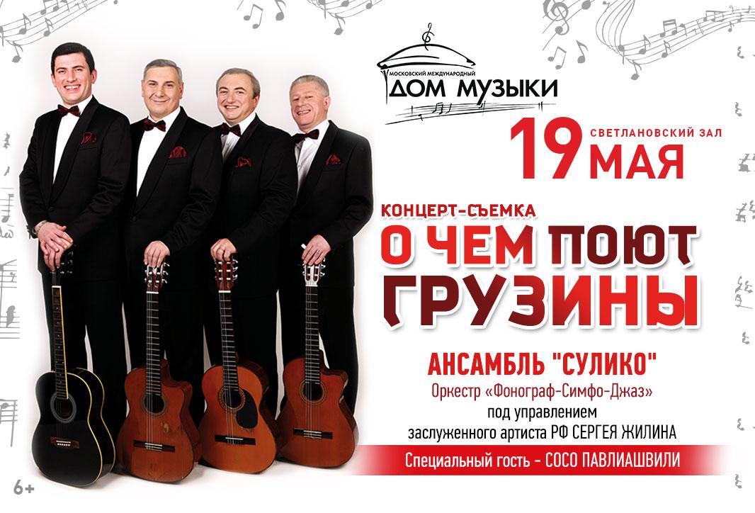 Сосо Павлиашвили поздравит «Сулико» с юбилеем