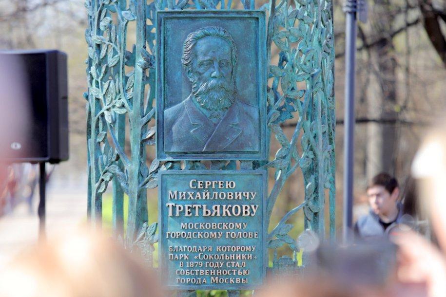 В Сокольниках установили памятный знак Сергею Третьякову