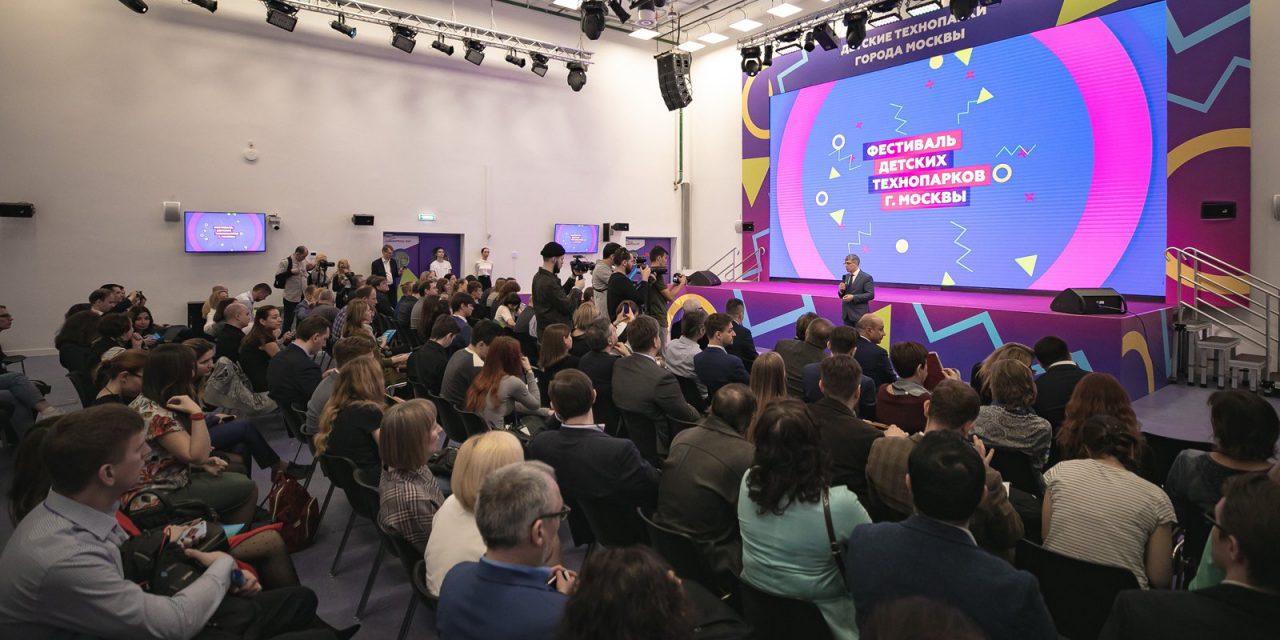 В Москве прошел первый фестиваль детских технопарков